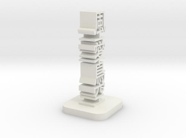 3D in White Natural Versatile Plastic