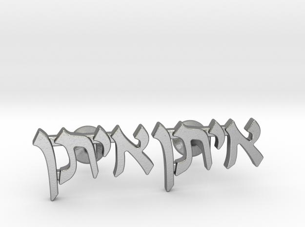 "Hebrew Name Cufflinks - ""Eitan"" in Raw Silver"