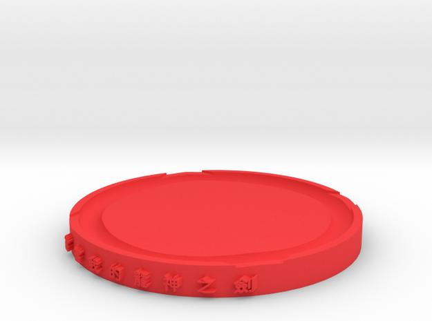 modeling  coaster in Red Processed Versatile Plastic