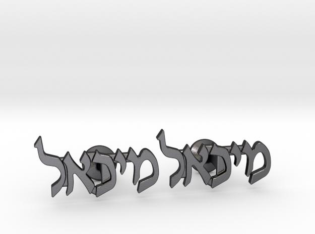 "Hebrew Name Cufflinks - ""Michoel"" in Polished Grey Steel"