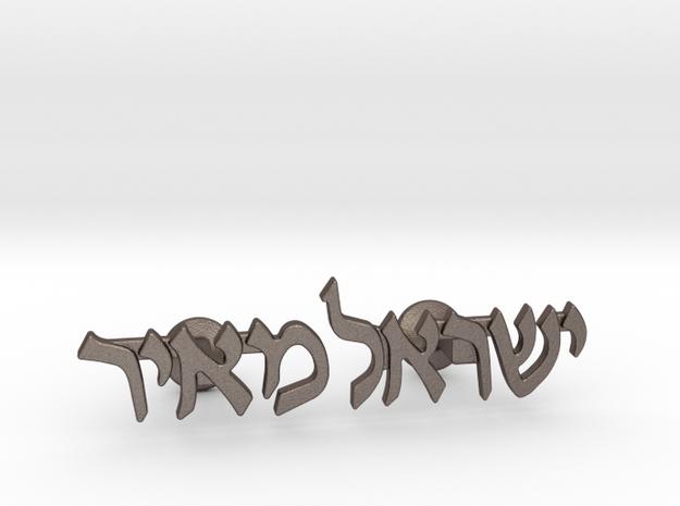 "Hebrew Name Cufflinks - ""Yisroel Meir"" in Polished Bronzed Silver Steel"