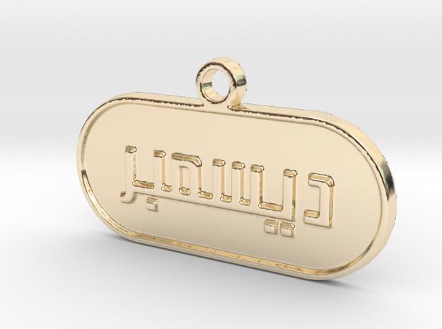 December in Arabic in 14k Gold Plated Brass