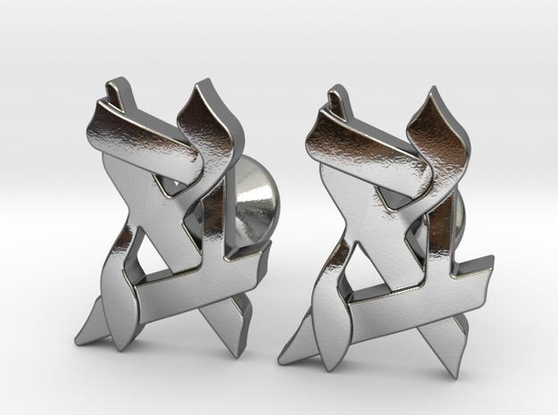 """Hebrew Monogram Cufflinks - """"Bais Aleph"""" in Polished Silver"""