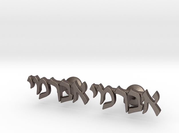 "Hebrew Name Cufflinks - ""Avrumi"" in Polished Bronzed-Silver Steel"