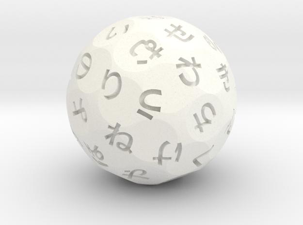 46面平仮名ダイス (サイコロ) / Hiragana d46 dice (v2/Sphere) in White Processed Versatile Plastic