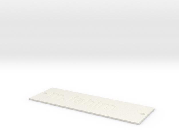 by kelecrea, engraved: m.fahim in White Natural Versatile Plastic