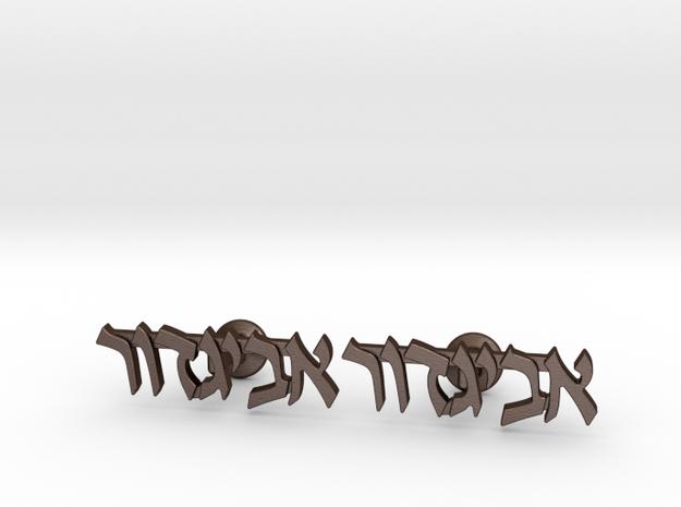 "Hebrew Name Cufflinks - ""Avigdor"" 3d printed"