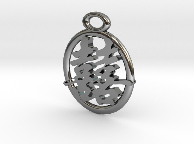 Double-happiness-pendant in Fine Detail Polished Silver