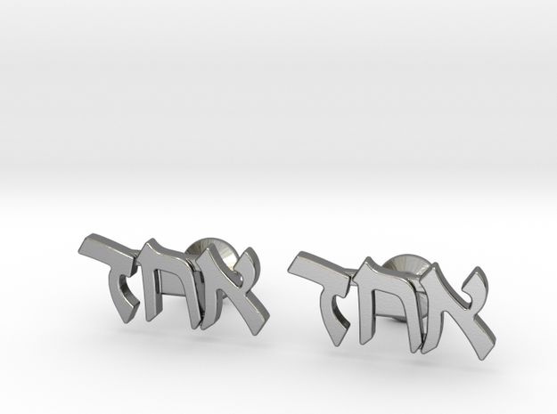 "Hebrew Cufflinks - ""Echad"" in Polished Silver"