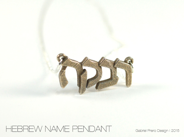 "Hebrew Name Pendant - ""Rivka"" in Stainless Steel"