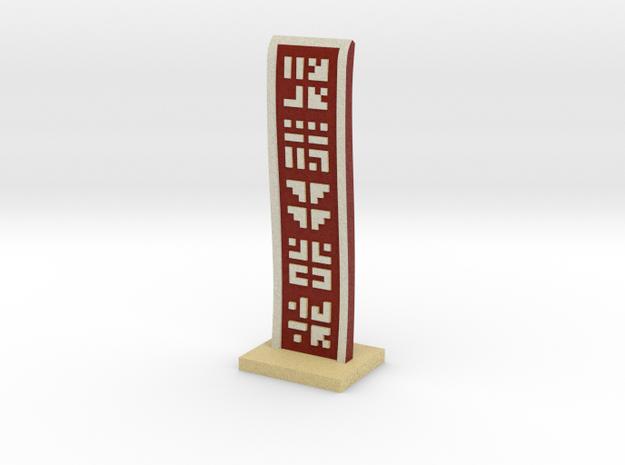 Journey Trophy (17cm) in Full Color Sandstone