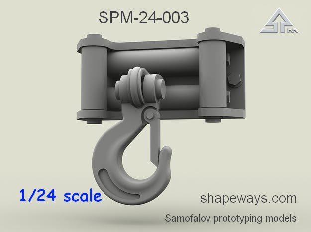 1/24 SPM-24-003 Clevis slip hook in Frosted Extreme Detail