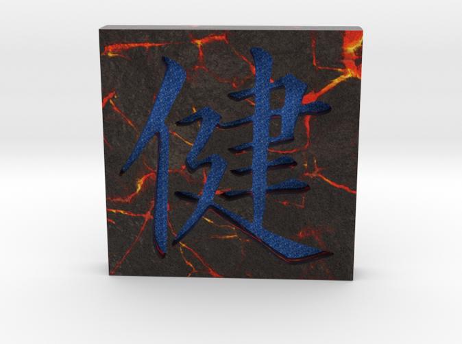 Engraved Kanji Health Plaque
