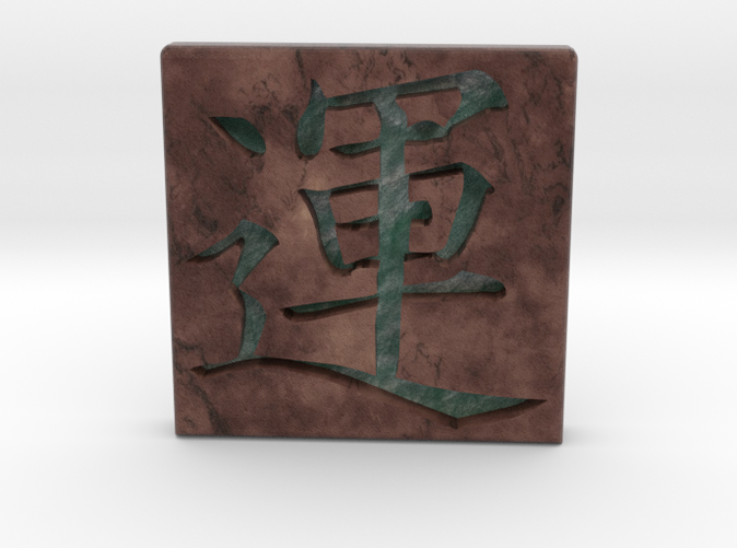 Engraved Kanji Luck Talisman Plaque