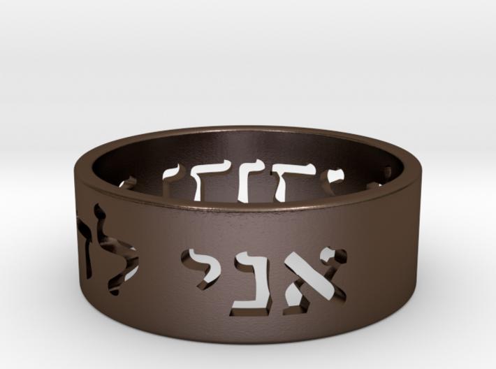 I am my beloved's, Hebrew ring 3d printed