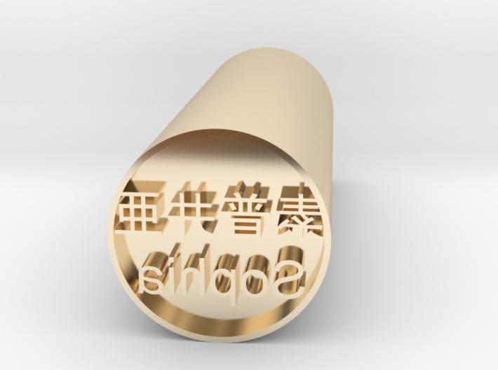 Sophia Japanese hanko stamp forward version 3d printed