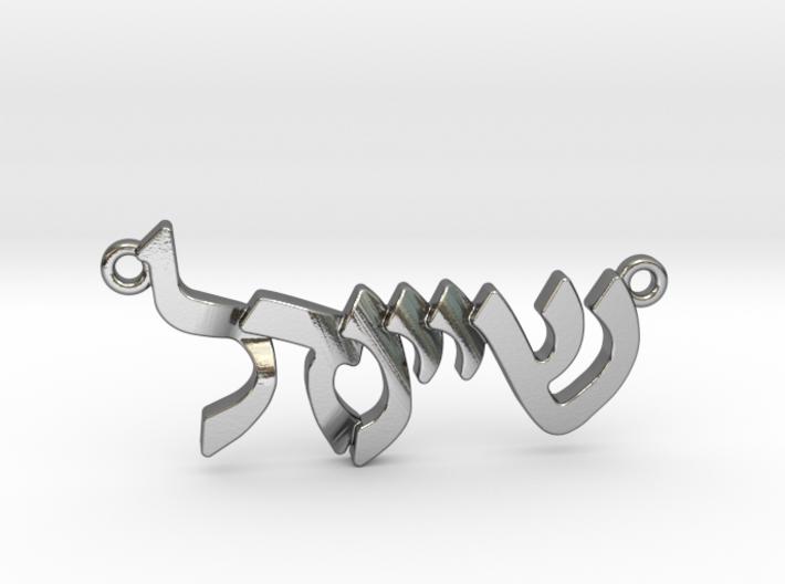 "Hebrew Name Pendant - ""Sheindel"" 3d printed"