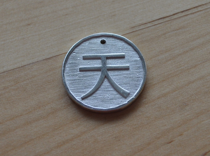 Chinese Pendant HEAVEN or DAY (blank on back) 3d printed