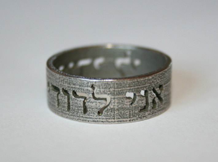 I am my beloved's and my beloved is mine, Hebrew 3d printed