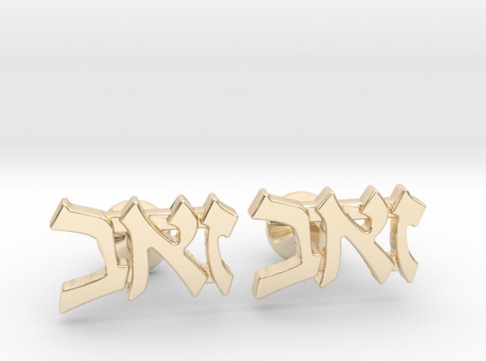 "Hebrew Name Cufflinks - ""Zev"" 3d printed"