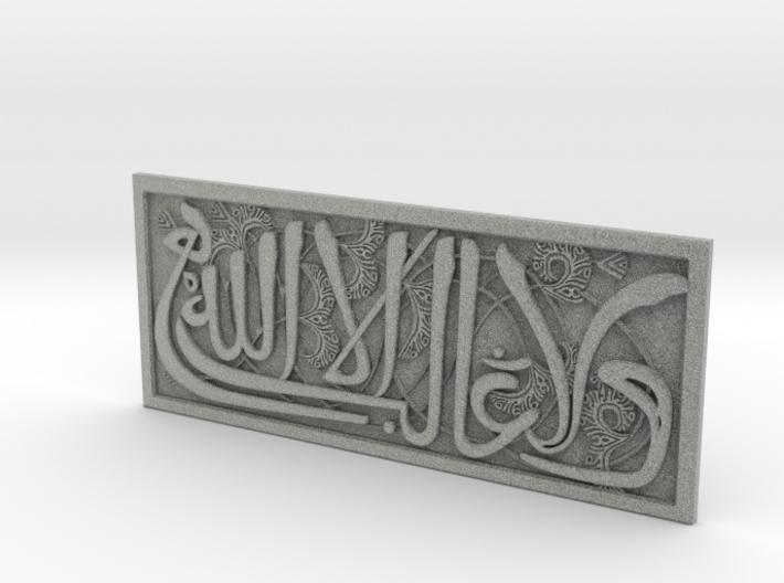 Islamic Decorative Shahada 3d printed