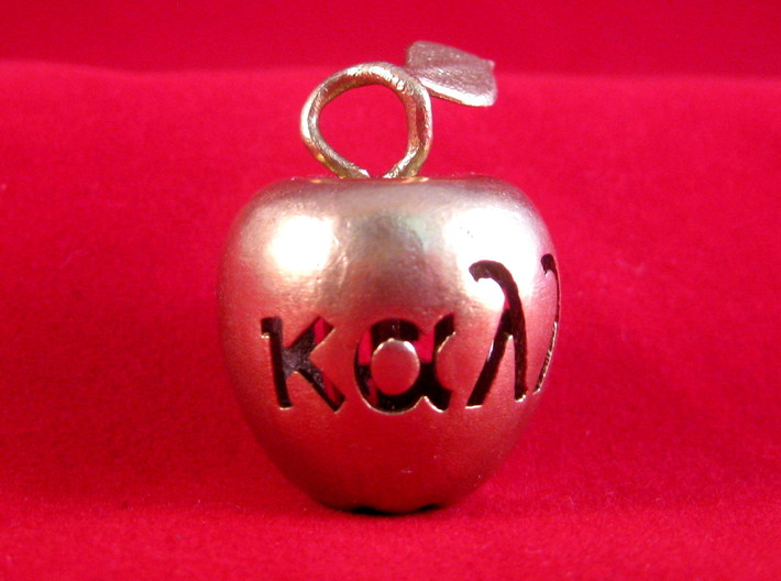Apple of Discord Pendant 3d printed Raw Brass Apple of Discord