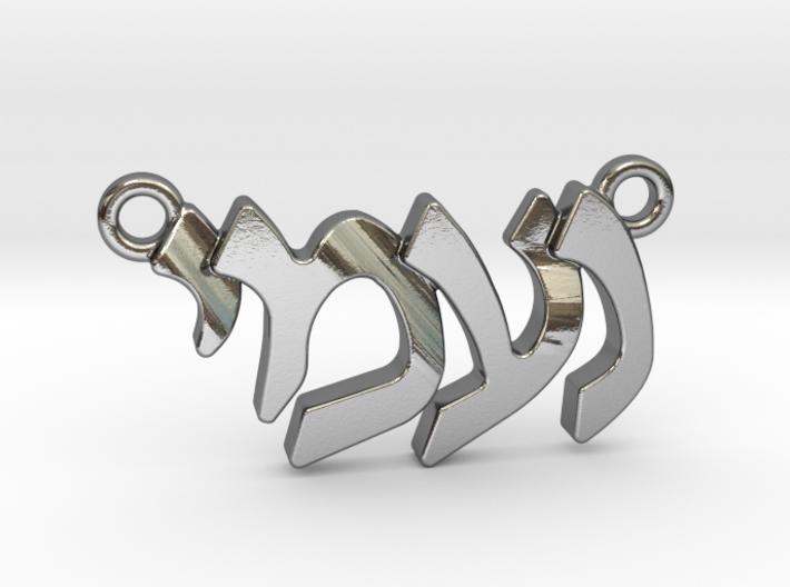 """Hebrew Name Pendant - """"Naomi"""" 3d printed"""