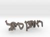 "Hebrew Name Cufflinks - ""Reuven Segal"" 3d printed"