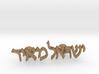 "Hebrew Name Cufflinks - ""Yisrael Meir"" 3d printed"