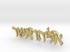 "Hebrew Name Cufflinks - ""Eliyahu Asher"" 3d printed"