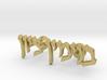 "Hebrew Name Cufflinks - ""Binyomin Tzion"" 3d printed"