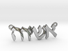"Hebrew Name Pendant - ""Ashira"" 3d printed"